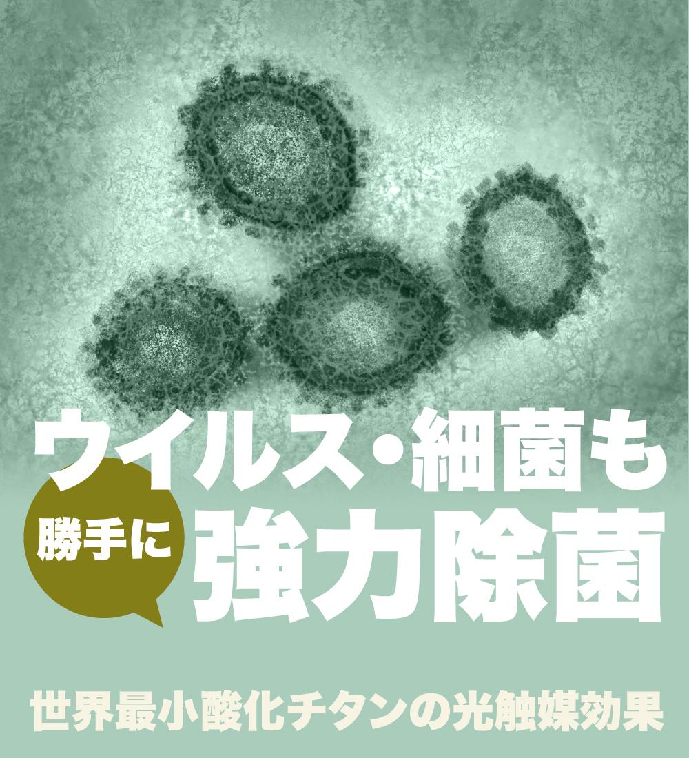 どこも抗菌 ナノゾーン 菌やウイルスを一瞬で無害化