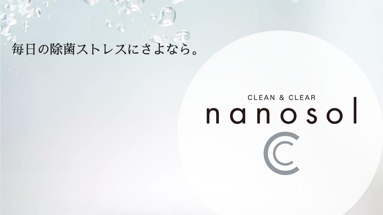 どこも抗菌 ナノゾーン ナノソルcc