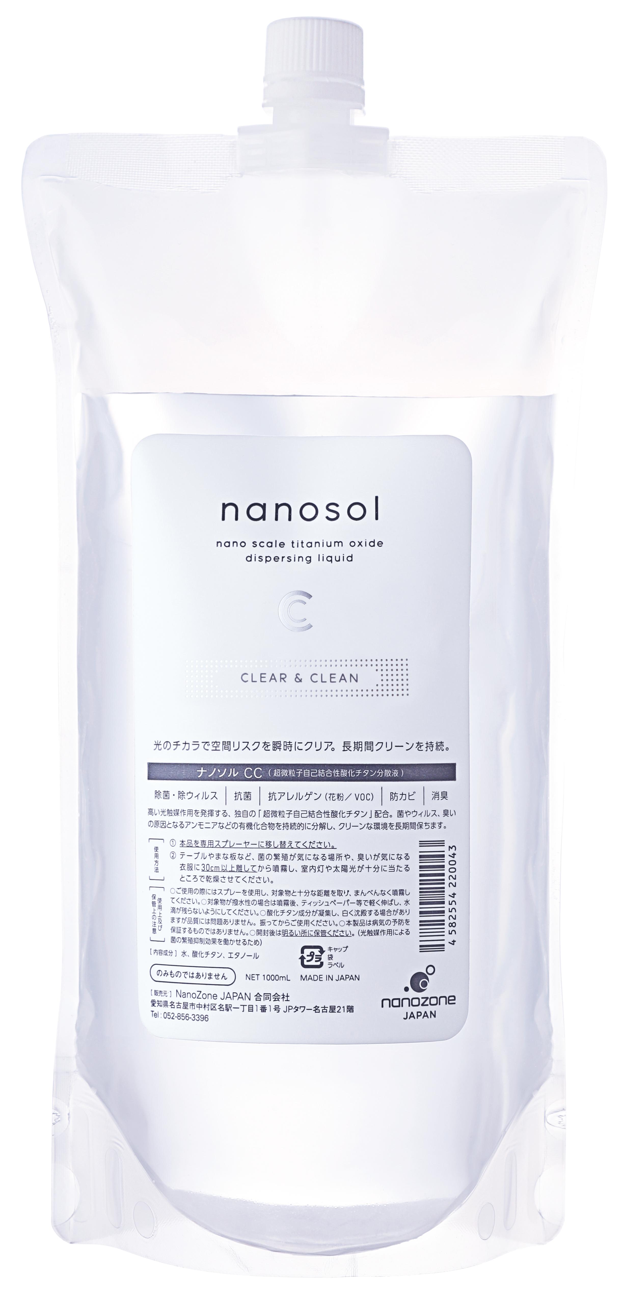 どこも抗菌|ナノゾーン|ナノソルcc1000ml