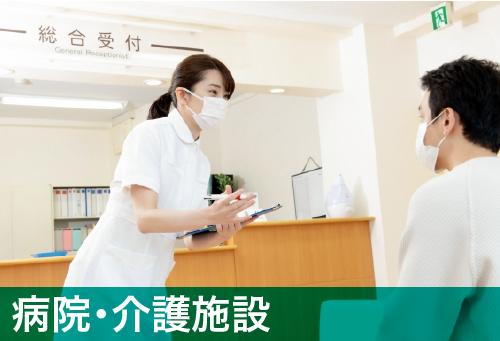 どこも抗菌|ナノゾーン|病院・介護施設