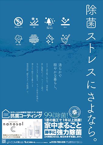 ナノゾーンコートポスター