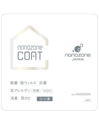ナノゾーンコート施工証明ラベル